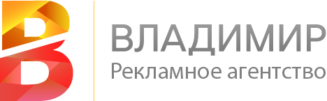 Рекламное агенство Владимир
